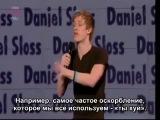 Дэниэл Слосс на шоу Рассела Говарда